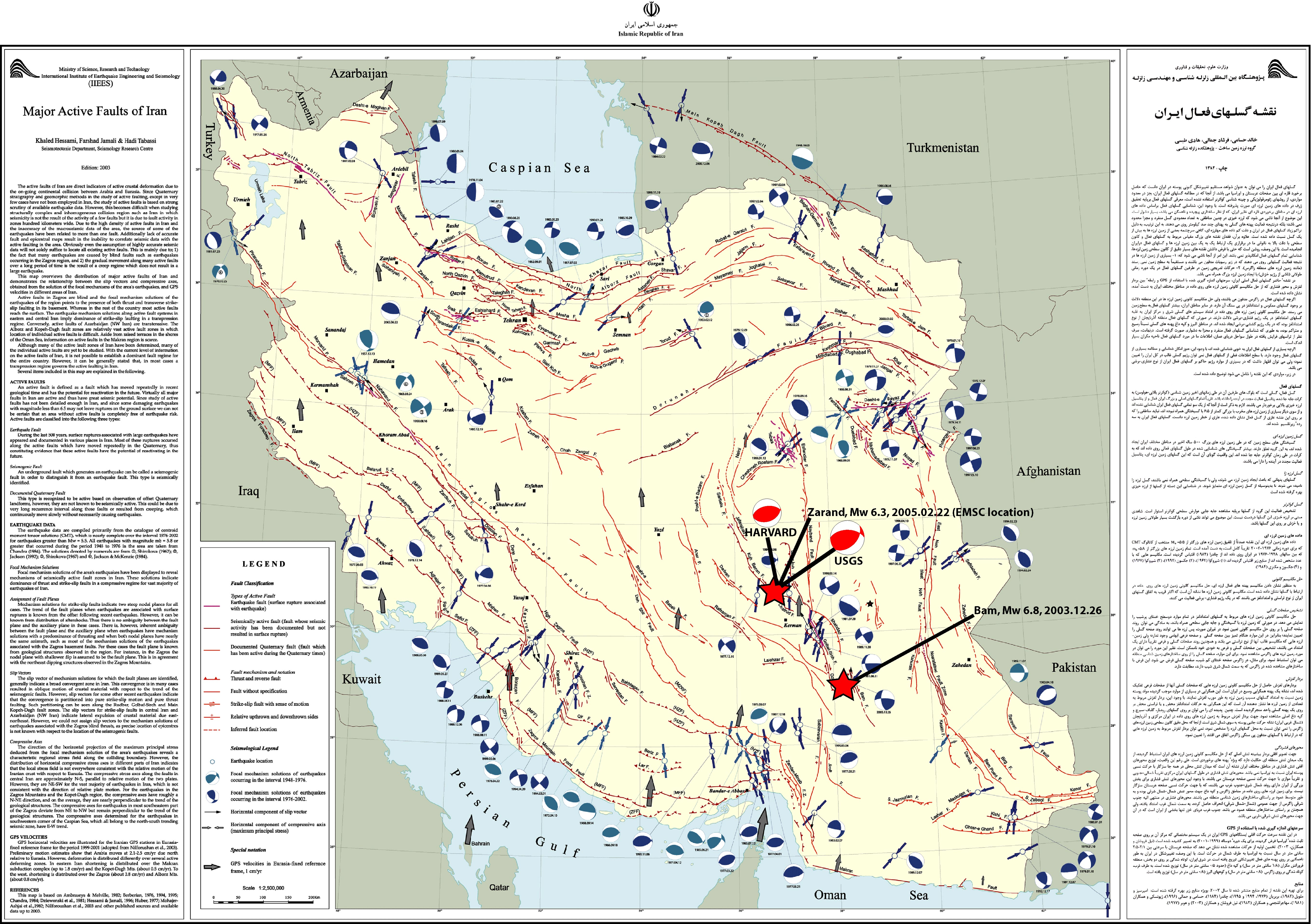 Iranian fault (from IIEES)
